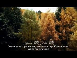 Fatiha suresi. ���� ����. ���� ��� ������